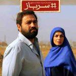 دانلود اهنگ تیتراژ سریال سرباز محمد معتمدی