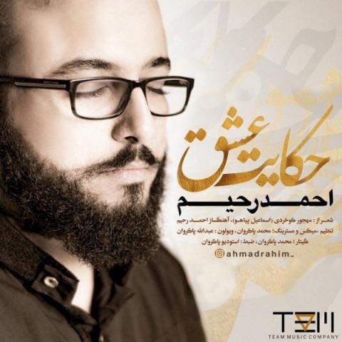 دانلود آهنگ حکایت عشق احمد رحیم