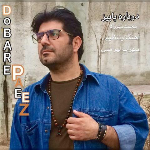 دانلود آهنگ دوباره پاییز محمد مهرزاد
