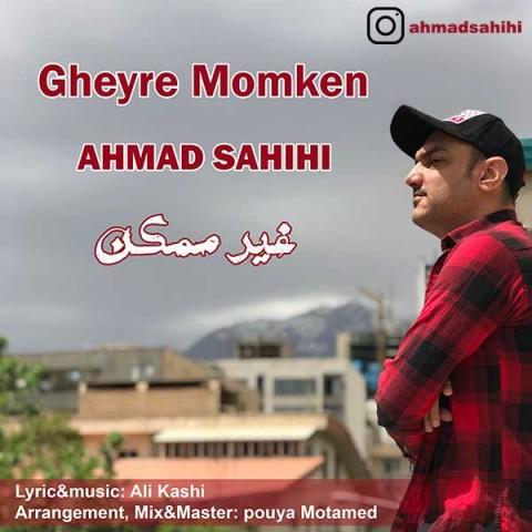 دانلود آهنگ غیر ممکن احمد صحیحی