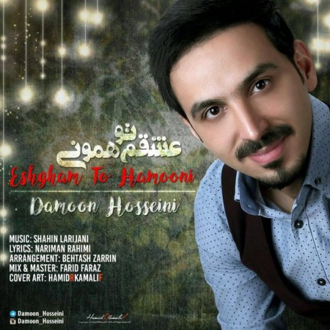 دانلود آهنگ عشقم تو همونی دامون حسینی