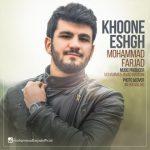 دانلود اهنگ محمد فرجاد خونه عشق