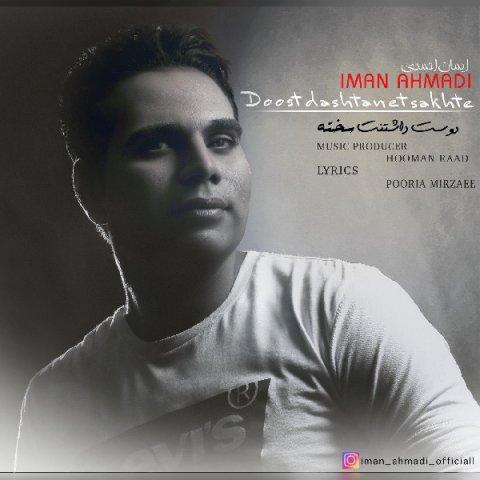 دانلود آهنگ دوست داشتنت سخته ایمان احمدی