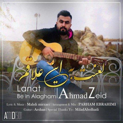 دانلود آهنگ لعنت به این علاقم احمد زید