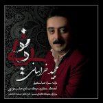 متن اهنگ مجید خراسانی رویایی تو آرون افشار