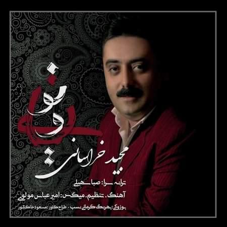 دانلود آهنگ مجید خراسانی رویایی تو آرون افشار