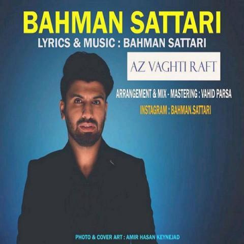 دانلود آهنگ از وقتی رفت بهمن ستاری