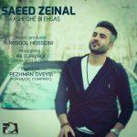 آهنگ عاشق بی احساس سعید زینال