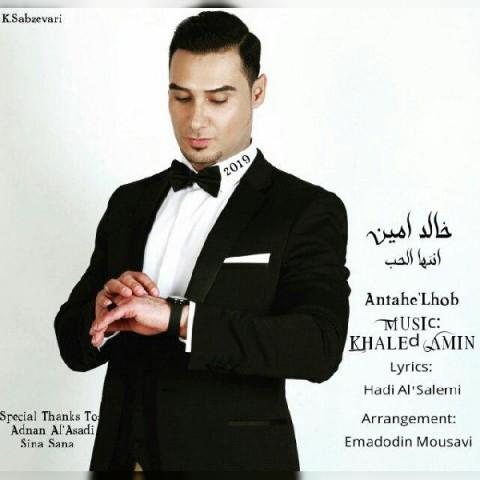 دانلود آهنگ انتها الحب خالد امین