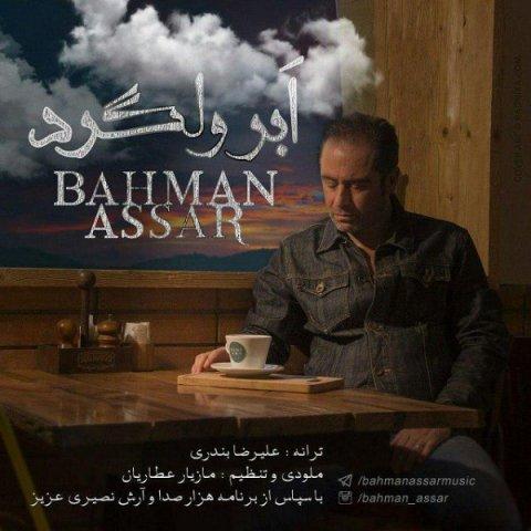 دانلود آهنگ ابر ولگرد بهمن عصار