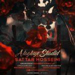 دانلود علاقه ی شدید ستار حسینی