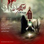 اهنگ افشین آذری و حمید فلاح امان امان