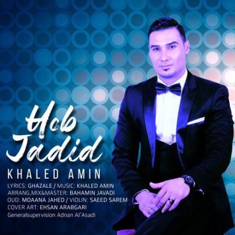 دانلود آهنگ حب خالد امین
