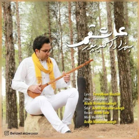 دانلود آهنگ عاشقم بهزاد اکبرپور