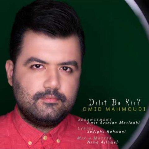 دانلود آهنگ دلت با کیه امید محمودی