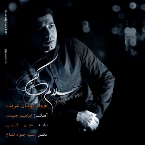 دانلود آهنگ حلالم کن جواد پویان شریف