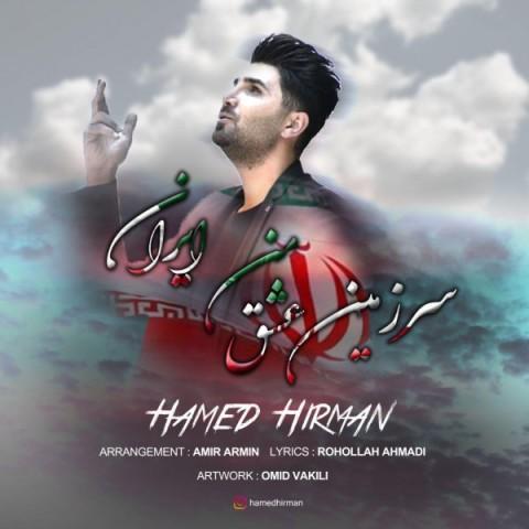دانلود آهنگ سرزمین عشق من ایران حامد هیرمان