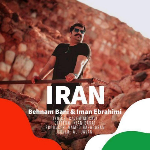 دانلود آهنگ ایران بهنام بانی