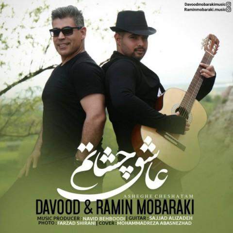 دانلود آهنگ عاشق چشاتم داوود و رامین مبارکی