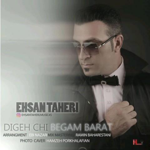 دانلود آهنگ دیگه چی بگم برات احسان طاهری