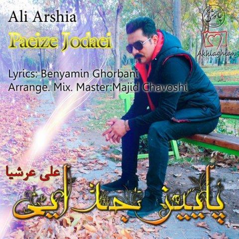 دانلود آهنگ پاییز جدایی علی عرشیا