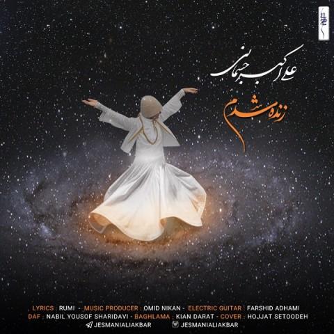 دانلود آهنگ زنده شدم علی اکبر جسمانی