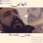 متن اهنگ تنهایی مهدی پاشنه طلا