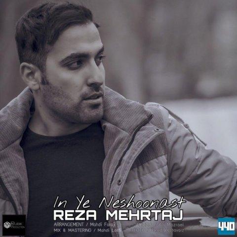 دانلود آهنگ این یه نشونست رضا مهرتاج
