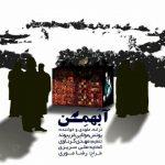 دانلود اهنگ یونس مولایی بنام آ بهمن