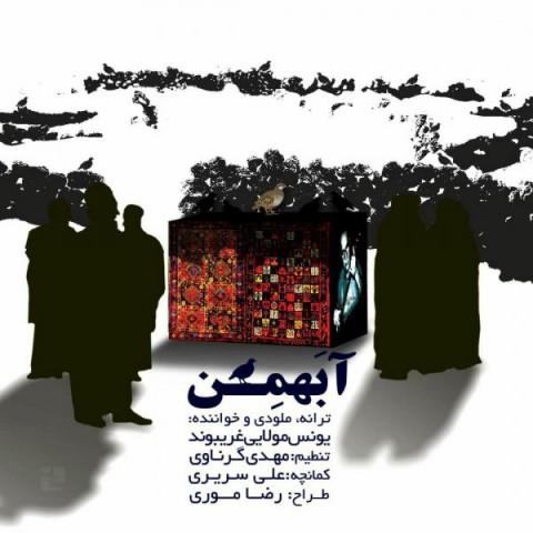 دانلود آهنگ آ بهمن یونس مولایی