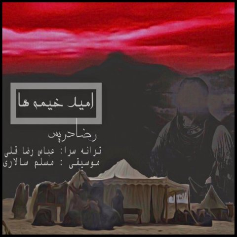 دانلود آهنگ امید خیمه ها رضا دریس