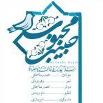آهنگ محمدرضا اسحاقی محبوب حبیب