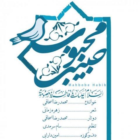 دانلود آهنگ محبوب حبیب محمدرضا اسحاقی