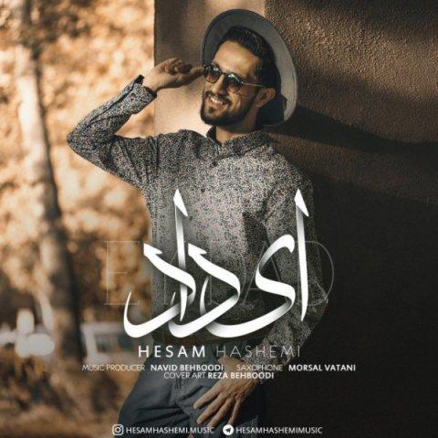 دانلود آهنگ ای داد حسام هاشمی