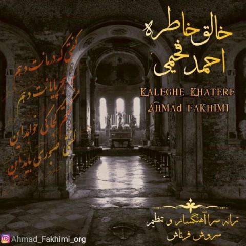 دانلود آهنگ خالق خاطره احمد فخیمی