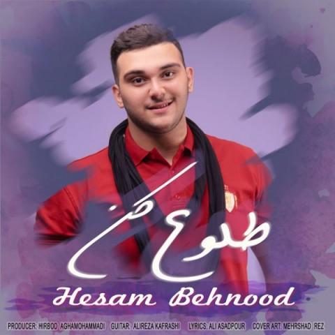 دانلود آهنگ طلوع کن حسام بهنود