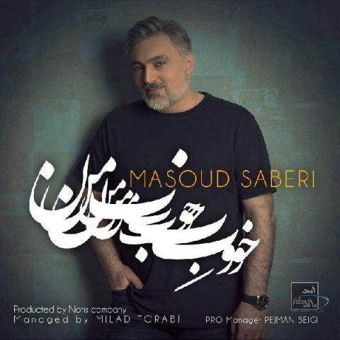 دانلود آهنگ خوب من مسعود صابری