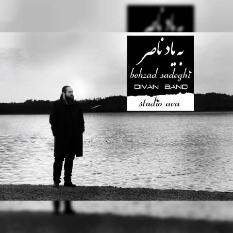 دانلود آهنگ به یاد ناصر بهزاد صادقی