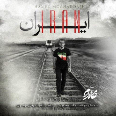 دانلود آهنگ ایران حامد مقدم
