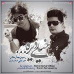 آهنگ جدید رامین بهارستانی و مصطفی محمدی خیلی دیره