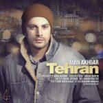اهنگ جدید امین اخگر به نام تهران