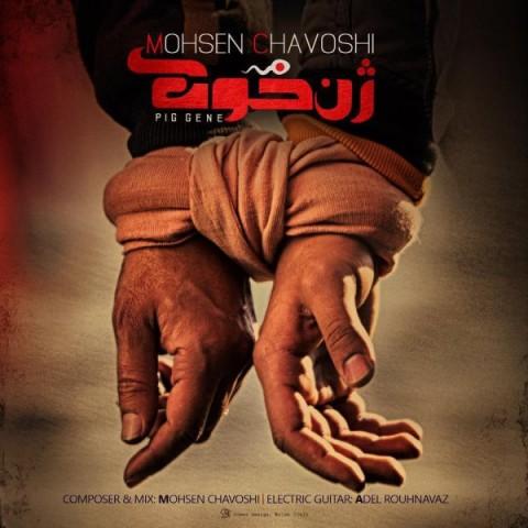 دانلود آهنگ حلالم کن محسن چاوشی