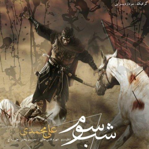 دانلود آهنگ شب سوم علی محمدی