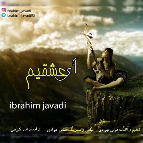 دانلود آهنگ آی عشقیم ابراهیم جوادی