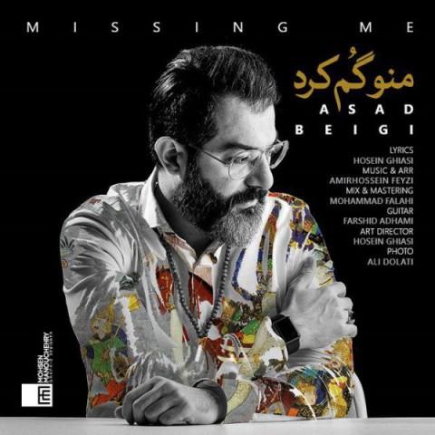 دانلود آهنگ منو گم کرد اسد بیگی