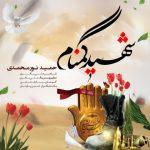 اهنگ جدید حمید نورمحمدی شهید گمنام