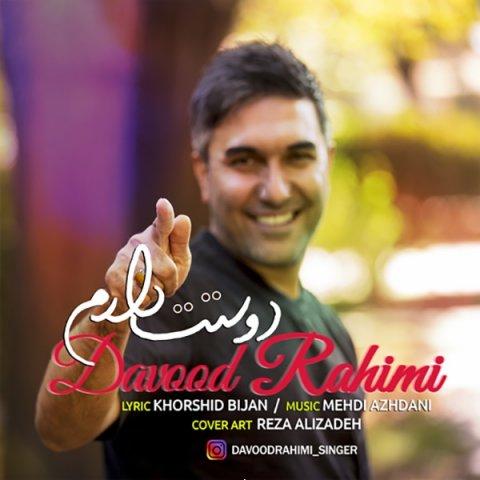 دانلود آهنگ دوست دارم داوود رحیمی
