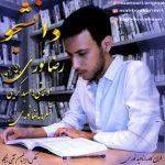 دانشجو رضا نوری متن