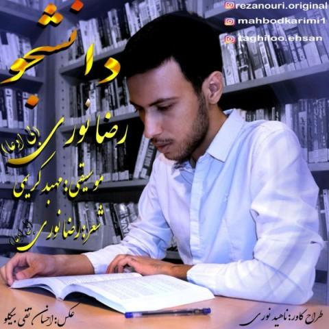 دانلود آهنگ دانشجو رضا نوری