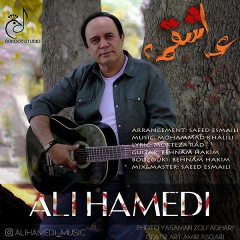 دانلود آهنگ عاشقمه علی حامدی